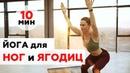 Силовая йога для ног и ягодиц l Уткатасана l Йога для похудения