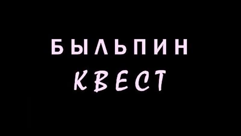 BlackPink Квест [рус.суб]